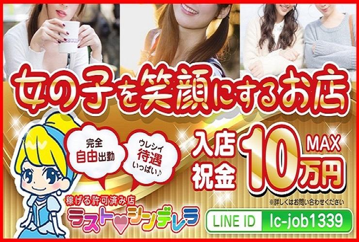 19.03.27-ラストシンデレラ様-PC用