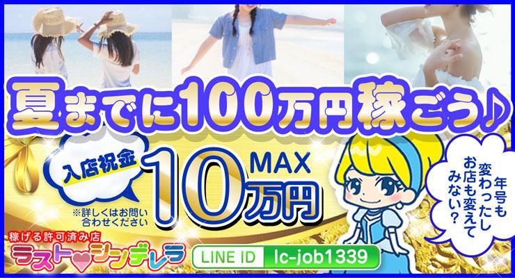 19.04.19-ラストシンデレラ様-PC用