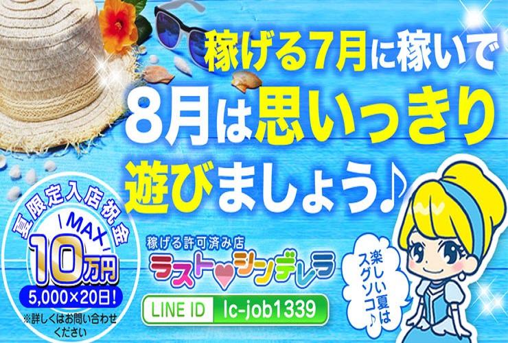 19.06.19-V2-ラストシンデレラ様-PC用
