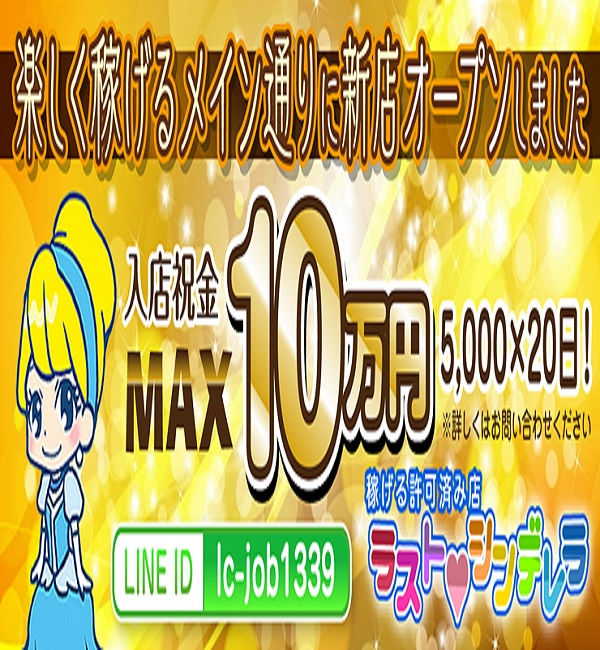 2020.01.30-V1-ラストシンデレラ-PC用
