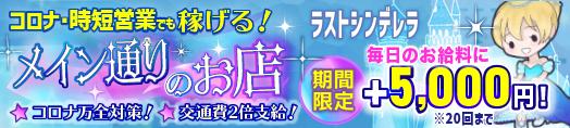 06ラストシンデレラ_banner
